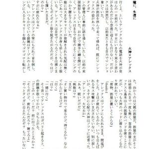 Boy Meets Girl 【火リコ・火桃・火アレ】