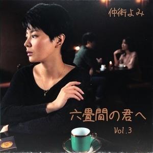 弾き語りCD「六畳間の君へ-vol.3-」