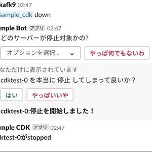 GoとAWS CDKで作る本格SlackBot入門