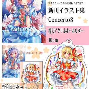 C96新刊大アクキー4点セット
