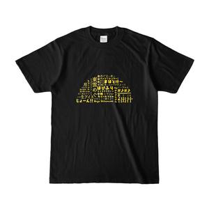 たくあんロゴMIX Tシャツ 黒2
