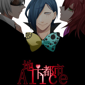 地下都市Alice Character Book