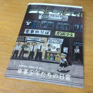 車掌少年たちの日常 -津城野 葉太 鉛筆画々集 2015-