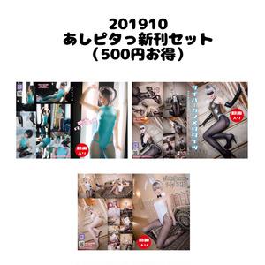 【201910新刊】あしピタっ新刊セット 500円お得【DL版、ROM版あり】