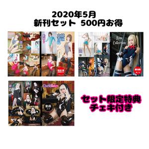 【202005新刊】特典付き新刊セット 500円お得 ROM版、DL版あり