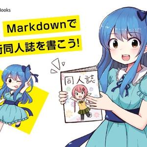 Markdownで技術同人誌を書こう!紙+電子