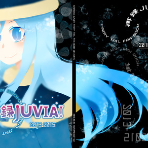 再録JUVIA!