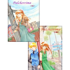 Pulcherrrima(プルケリマ)