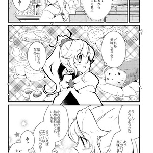 小鳥と旅人 菓子乙女
