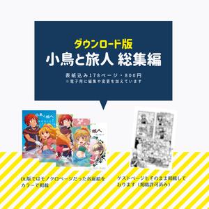 【電子版】小鳥と旅人 総集編