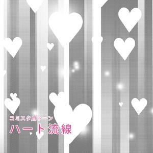 【無料配布】コミスタ用トーン『ハート流線』