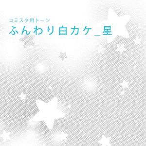 【無料配布】コミスタ用トーン『ふんわり白カケ_星』