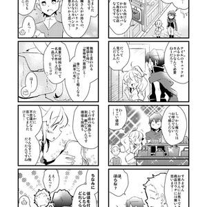 小鳥と旅人短編漫画集 ことたびたび4