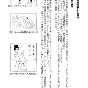 戦後女性漫画の歴史 黎明編 1945~1979 PDF版