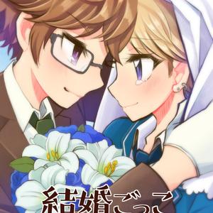 結婚ごっこ