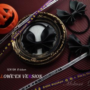 New✨もちマスのシーズンリボン🎀 Hallowe'en Version
