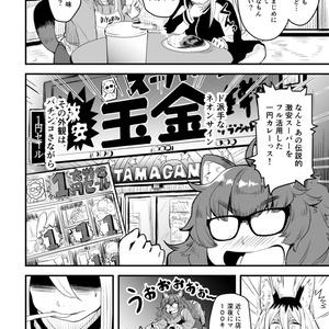 ヤン狐先輩とヲ狸後輩ちゃん2 PDF版