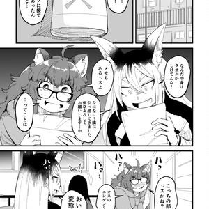 ヤン狐先輩とヲ狸後輩ちゃん3 PDF版