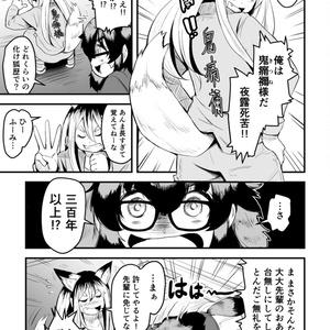 ヤン狐先輩とヲ狸後輩ちゃん PDF版