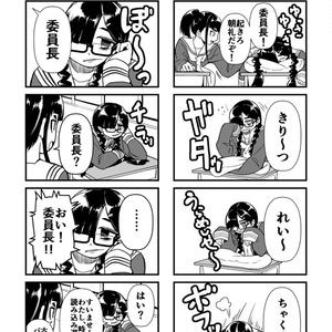 【PDF DL版】すなぼり委員長ぜんりょくがんばらない!!
