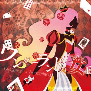 ボカロアルバム「ワンダーランドの女王」