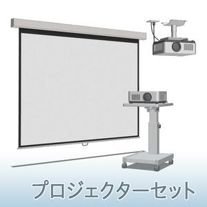 【3D素材】プロジェクターセット