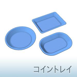 【3D素材】コイントレイ