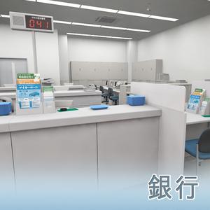【3D素材】銀行