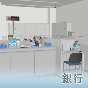【3D背景】銀行