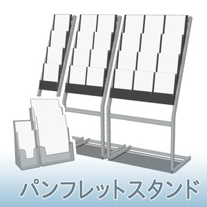 【3D素材】パンフレットスタンド