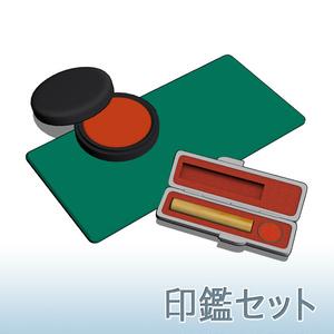 【3D素材】印鑑セット