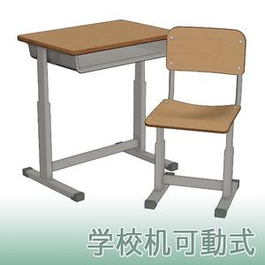 【3D素材】学校机可動式