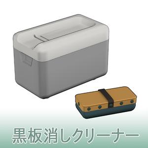 【3D素材】黒板消しクリーナー
