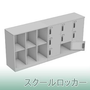 【3D素材】スクールロッカー