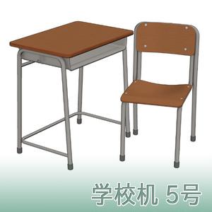 【3D素材】学校机 5号