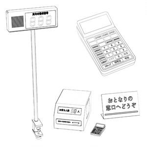 【3D素材】窓口受付システム
