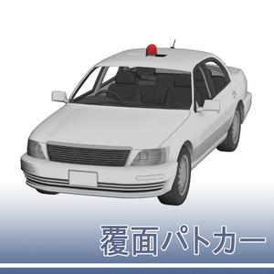 【3D素材】覆面パトカー