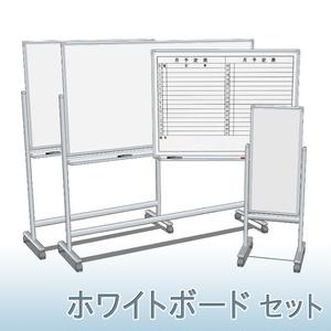 【3D素材】ホワイトボード