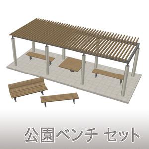 【3D素材】公園ベンチセット