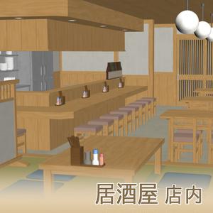 【3D素材】居酒屋 店内