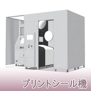 【3D素材】プリントシール機