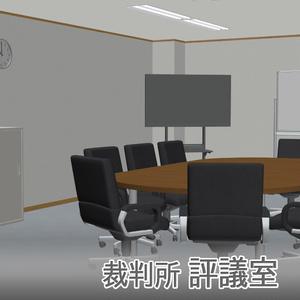【3D素材】裁判所 評議室