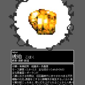 ジュウニ図鑑 鉱物(宝石)