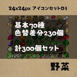 アイコンセット 01 ~野菜~【24*24px】
