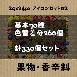 アイコンセット 02 ~果物・香辛料~【24*24px】