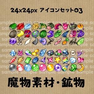 アイコンセット 03 ~魔物素材・鉱物~【24*24px】