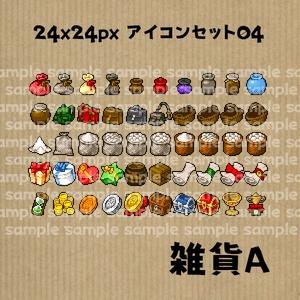 アイコンセット 04 ~雑貨A~【24*24px】