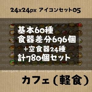 アイコンセット 05 ~カフェ(軽食)~【24*24px】