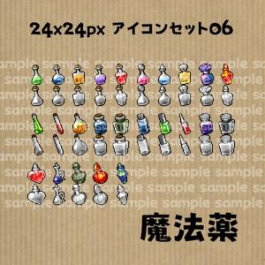 アイコンセット 06 ~魔法薬~【24*24px】