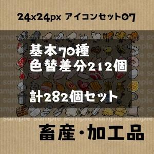 アイコンセット 07 ~畜産・加工品~【24*24px】